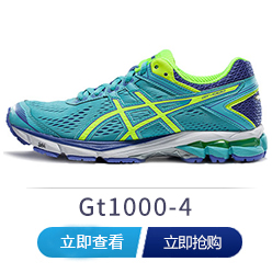 亚瑟士跑鞋gt1000-4