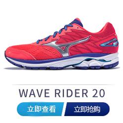 美津浓跑鞋 RIDER 20