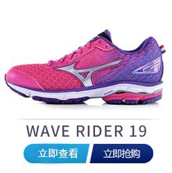 美津浓跑鞋 RIDER 19