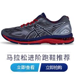 马拉松跑鞋推荐