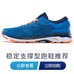稳定支撑型跑鞋推荐