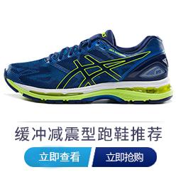 缓冲减震型跑鞋推荐