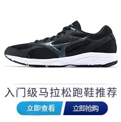 入门级马拉松跑鞋推荐