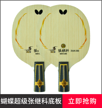 蝴蝶乒乓球拍品牌型号-张继科系列