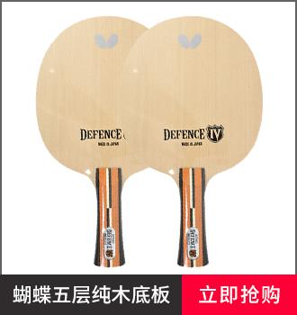 蝴蝶乒乓球拍品牌型号-五层纯木系列