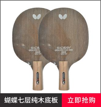 蝴蝶乒乓球拍品牌型号-七层纯木系列