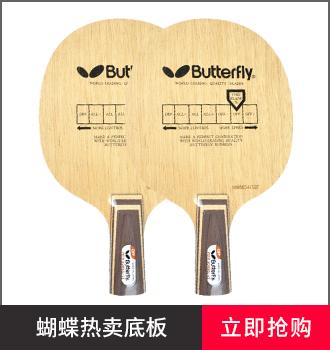 热卖蝴蝶乒乓球拍品牌