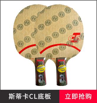 斯蒂卡乒乓球拍品牌-CL系列
