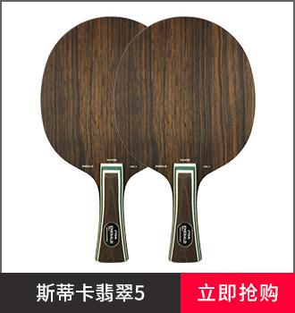 斯蒂卡乒乓球拍品牌-翡翠5