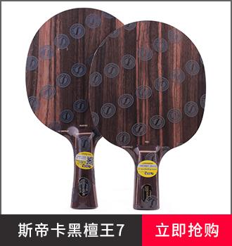 斯蒂卡乒乓球拍品牌-黑檀7系列