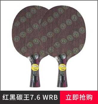 斯蒂卡乒乓球拍品牌-红黑碳王7.6系列