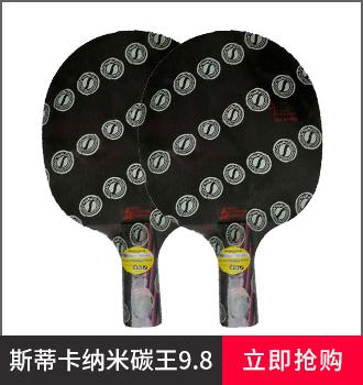斯蒂卡乒乓球拍品牌-纳米碳王9.8