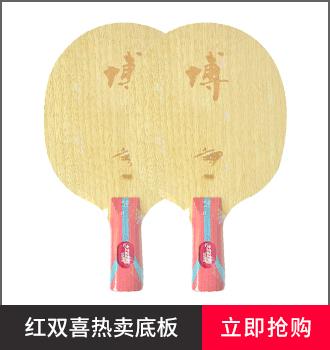 热卖红双喜乒乓球拍