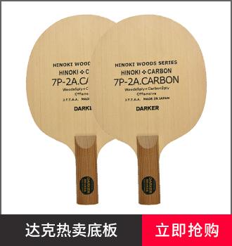 热卖达克乒乓球拍