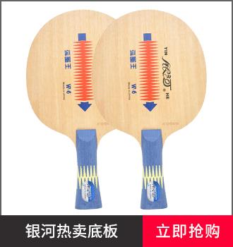 热卖银河乒乓球拍