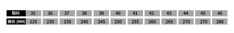 海尔斯中考鞋尺码表