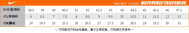 耐克登月9跑鞋尺码表