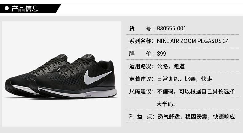 黑色(稳固缓震,快速响应)尺码对照表:       耐克nike 飞马34跑步鞋