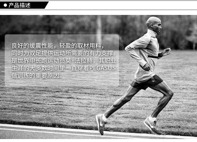 耐克NIKE飞马跑步鞋详情图5