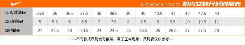耐克NIKE飞马跑步鞋女款尺码表