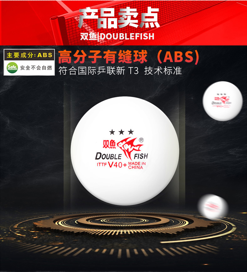 双鱼乒乓球三星v40+ 新材料有缝球 详情图