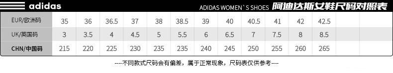 阿迪达斯Adidas跑鞋尺码表