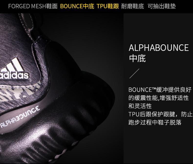 阿迪达斯alphabounce hpc ams 男款跑步鞋详情图7
