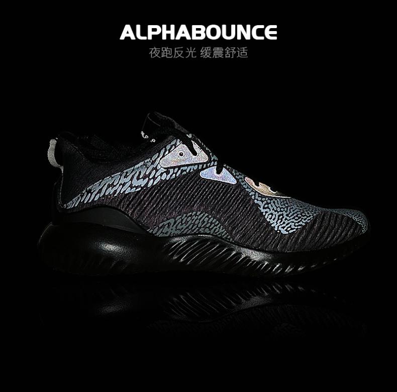 阿迪达斯alphabounce hpc ams 男款跑步鞋详情图12