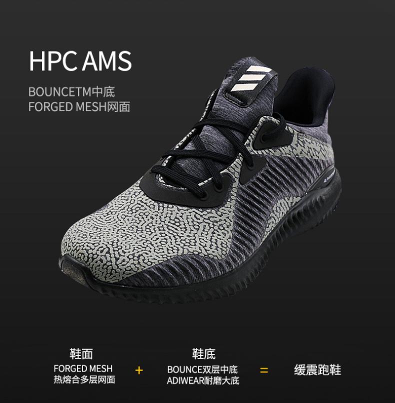 阿迪达斯alphabounce hpc ams 男款跑步鞋详情图2