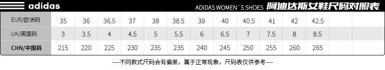阿迪达斯alphabounce 1 w女款跑步鞋尺码表