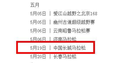 2018北京马拉松时间表、2018北京马拉松什么时候开始报名?