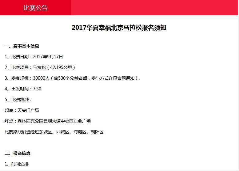 2018北京马拉松报名人数、北京马拉松官网报名时间和路线图