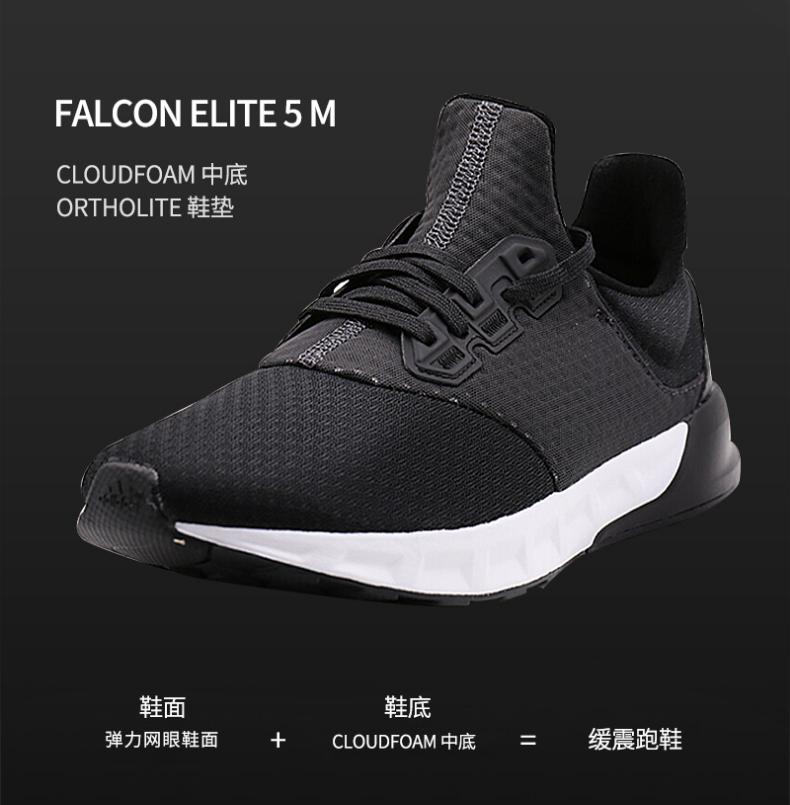 阿迪达斯falcon elite 5 m男款跑步鞋详情图1