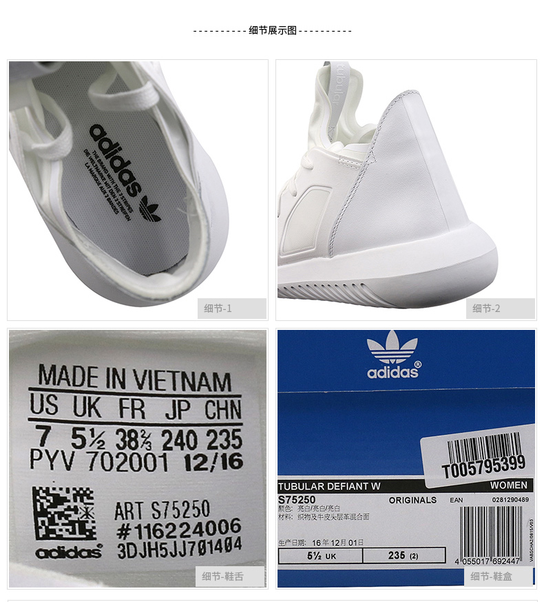 阿迪达斯Adidas小椰子Tubular defiant w女款跑步鞋详情图7
