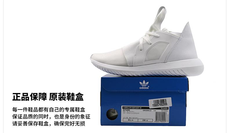 阿迪达斯Adidas小椰子Tubular defiant w女款跑步鞋详情图8