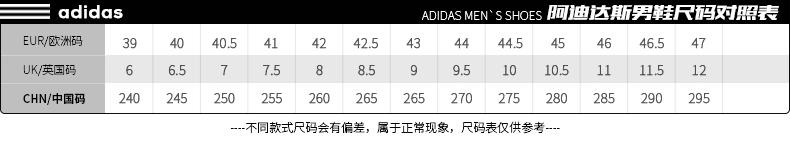 Adidas三叶草小椰子Tubular男女跑鞋尺码表