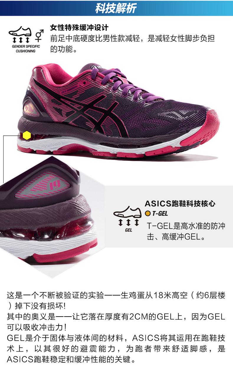 亚瑟士ASICS N19女款缓震慢跑鞋详情图5