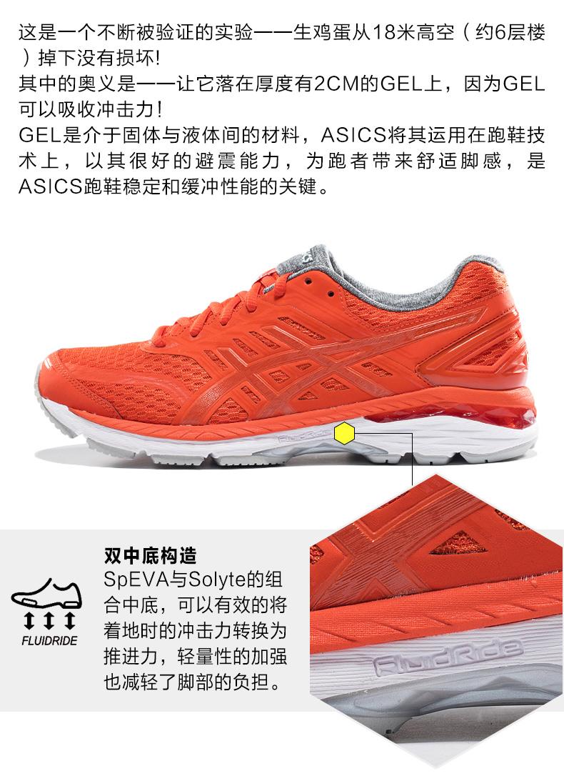 亚瑟士ASICS GT2000 5跑步鞋详情图4
