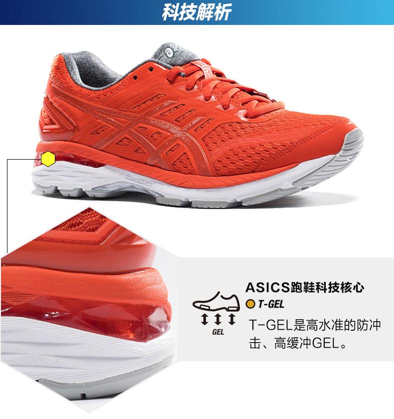 亚瑟士ASICS GT2000 5跑步鞋详情图3