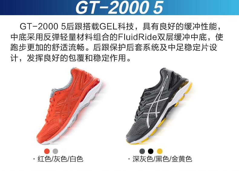 亚瑟士ASICS GT2000 5跑步鞋详情图1