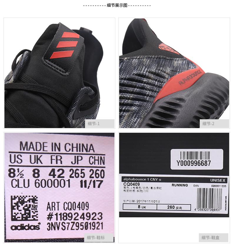 阿迪达斯alphabounce 1 cny u男女款跑步鞋详情图4