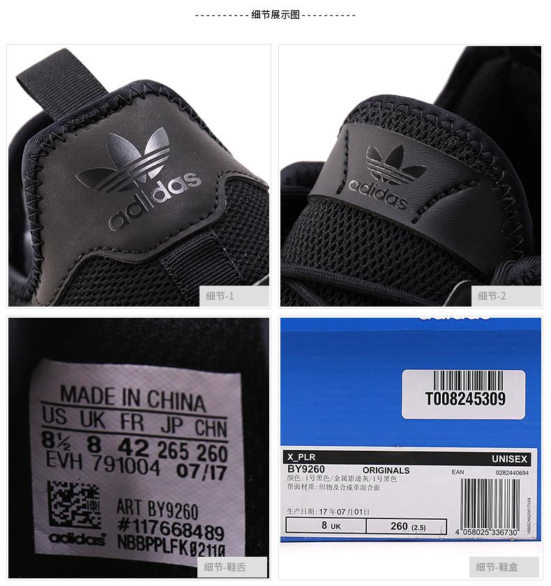 Adidas三叶草简版NMD跑鞋X_PLR详情图7