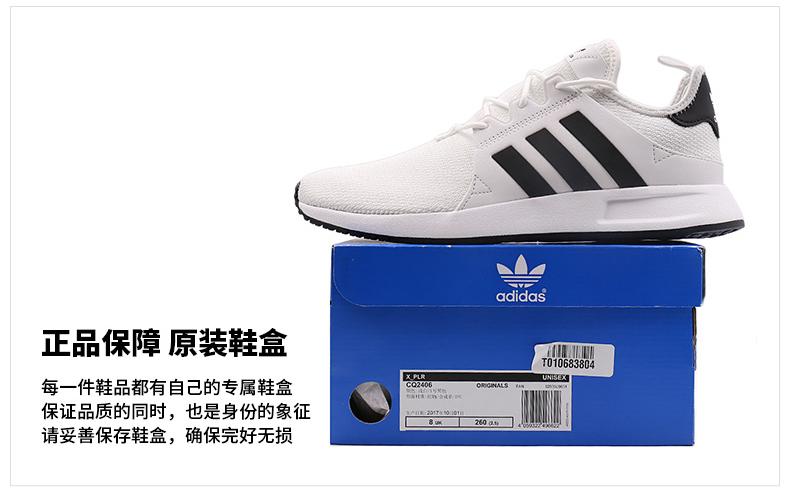 Adidas三叶草简版NMD跑鞋X_PLR详情图8