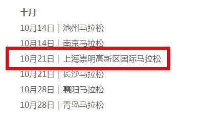 2018上海马拉松日期、 2018上海国际马拉松赛程表