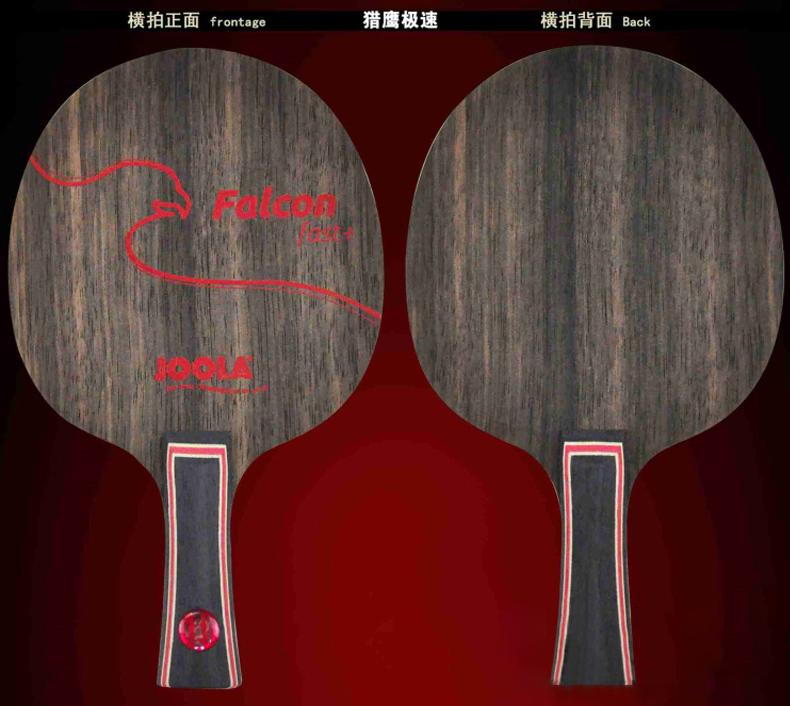 优拉JOOLA 猎鹰急速极速乒乓底板
