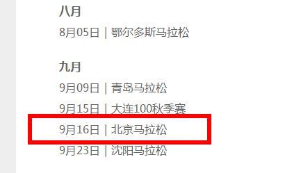 北京马拉松官网2018报名资格+报名条件+报名费用+报名须知