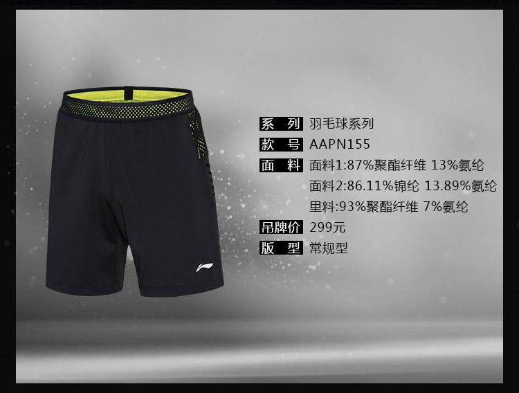 AAPN155 男款短裤-4