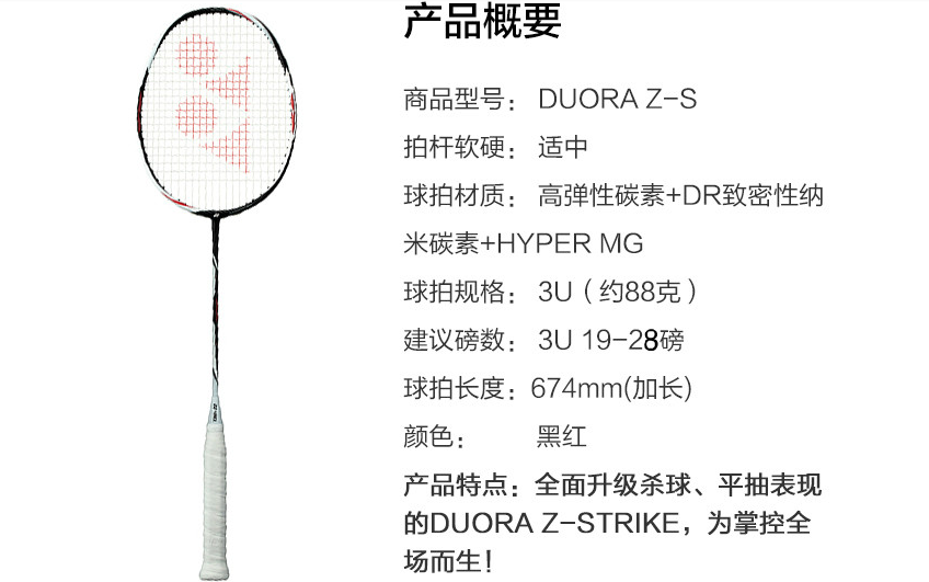 yonex duorazs详细参数