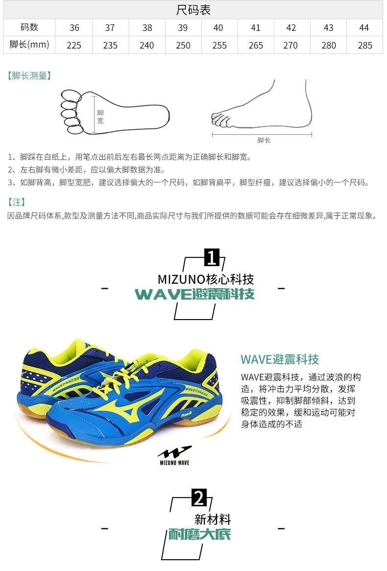 美津浓WAVE FANG SS2-2