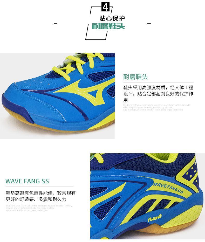 美津浓WAVE FANG SS2-4
